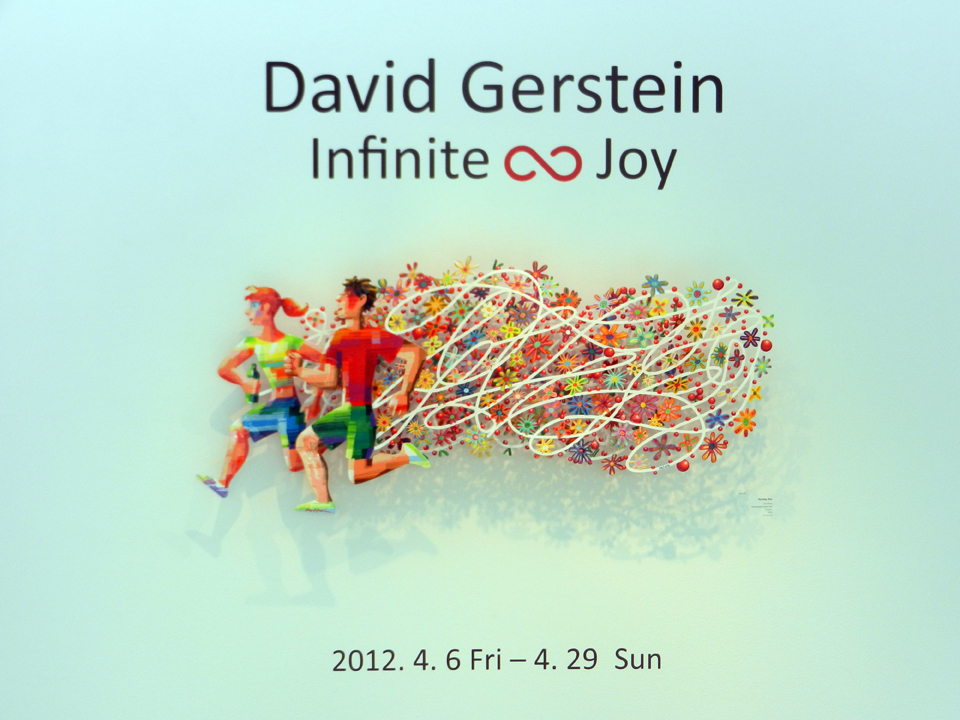 David Gerstein exhibition in South Korea invitation